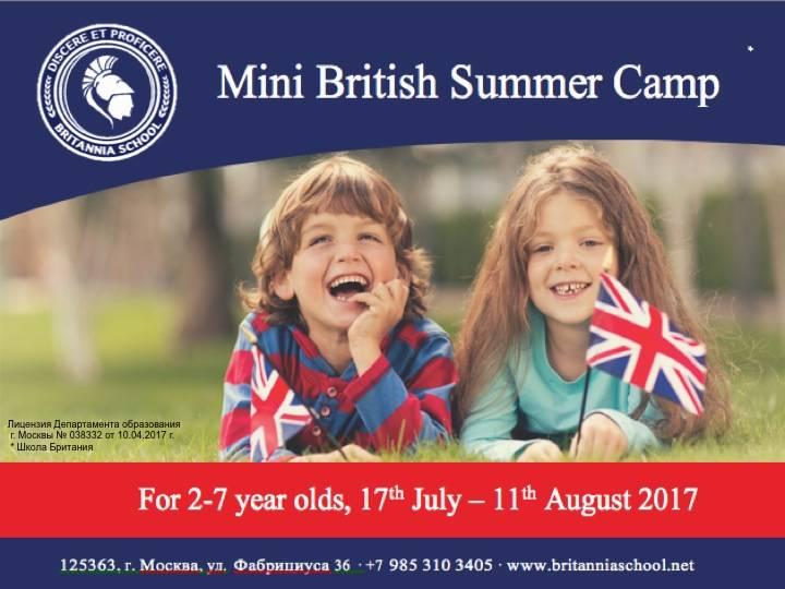 Британский летний мини-лагерь 2017