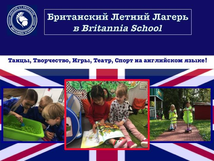 Britannia School British Summer Camp 2020